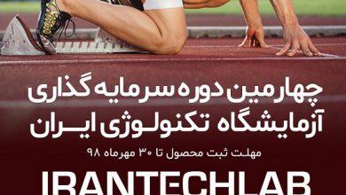 چهارمین دوره سرمایه گذاری ایران تک لب شروع شد
