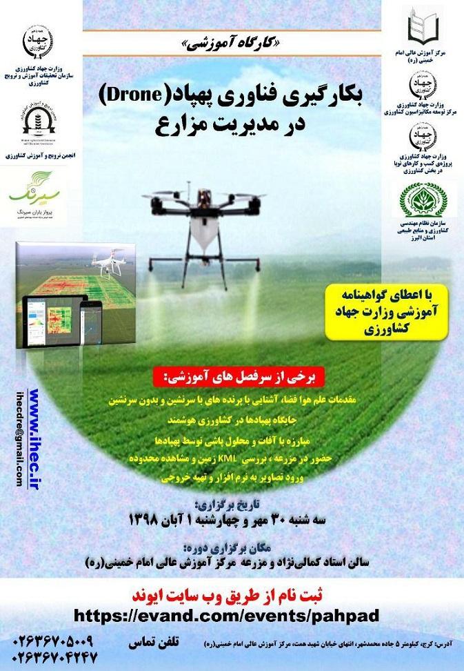کارگاه آموزشی بكارگیری فناوری پهباد (Drone) در مدیریت مزارع برگزار می شود.