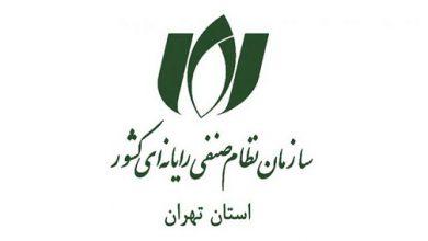برگزاری انتخابات کمیسیون فین تک نصر