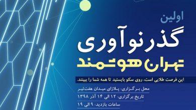 "Photo of برگزاری اولین ""گذر نوآوری"" در تهران"