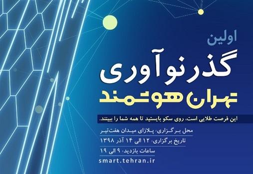 برگزاری اولین گذر نوآوری در تهران