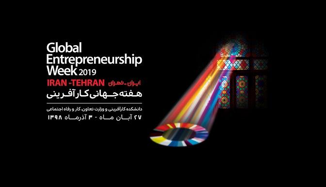 برگزاری رویداد هفته جهانی کارآفرینی