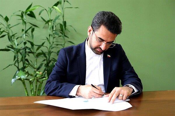 تعیین اعضای کارگروه تخصصی امور دولت در وزارت ارتباطات