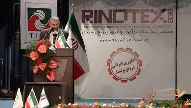 هفتمین نمایشگاه فناوری و نوآوری ربع رشیدی در تبریز آغاز به کار کرد