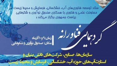 Photo of دانشبنیانها برای رفع نیاز صنایع حوزه آب به میدان میآیند!