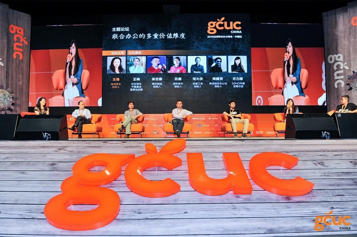 gcuc ، یک رویداد بین المللی در زمینهی فضای کار اشتراکی