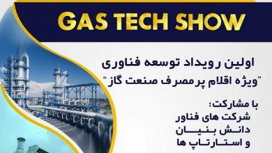 Photo of برگزاری اولین رویداد توسعه فناوری ویژه اقلام پرمصرف صنعت گاز