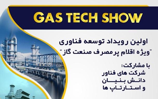 برگزاری اولین رویداد توسعه فناوری ویژه اقلام پرمصرف صنعت گاز