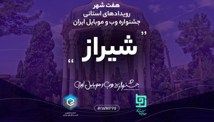 برگزاری رویداد جشنواره وب و موبایل ایران در شیراز