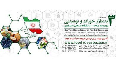 Photo of برگزاری سومین رویداد ملی ایده بازار خوراک و نوشیدنی