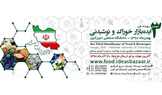 برگزاری سومین رویداد ملی ایده بازار خوراک و نوشیدنی