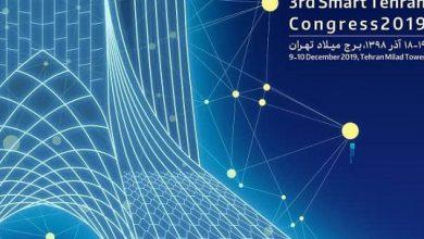 برگزاری سومین همایش تهران هوشمند در ۱۸ و ۱۹ آذر