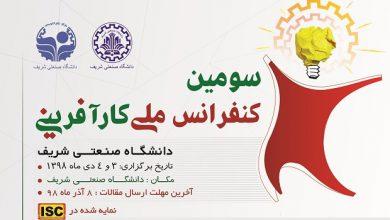 برگزاری سومین کنفرانس ملی کارآفرینی شریف