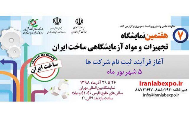 برگزاری نمایشگاه تجهیزات و مواد آزمایشگاهی ایران ساخت