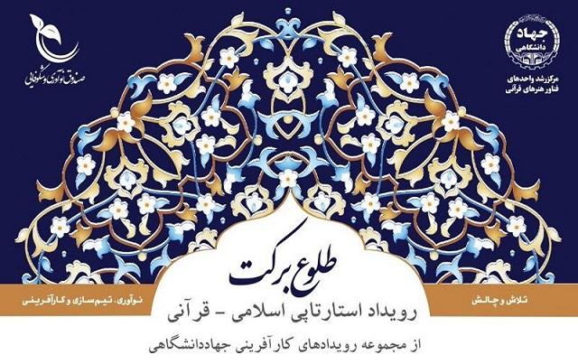 برگزاری پانزدهمین رویداد استارتاپی اسلامی - قرآنی طلوع برکت