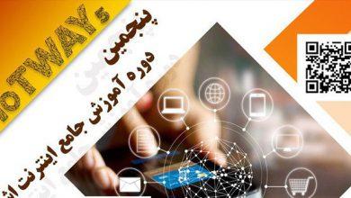Photo of برگزاری پنجمین دوره آموزش جامع اینترنت اشیا