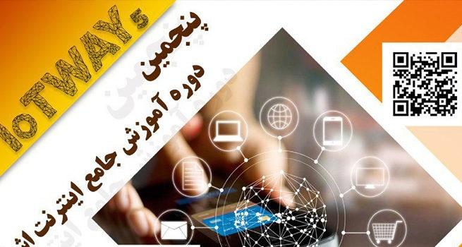 برگزاری پنجمین دوره آموزش جامع اینترنت اشیا