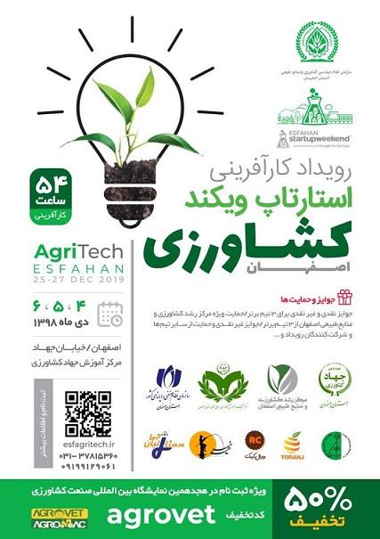 رویداد کارآفرینی استارتاپ ویکند کشاورزی