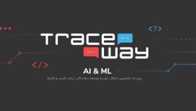 Photo of رویداد Traceway در حوزه هوش مصنوعی و یادگیری ماشین برگزار شد