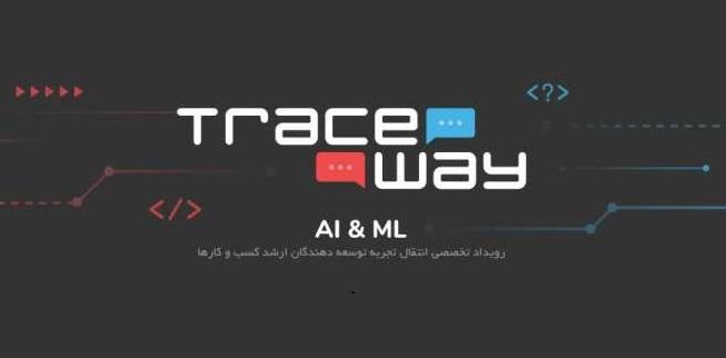 رویداد Traceway در حوزه هوش مصنوعی و یادگیری ماشین برگزار شد