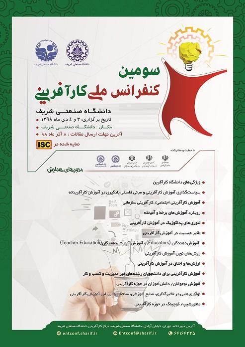 سومین کنفرانس ملی کارآفرینی شریف