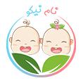 مرجع رسمی انتخاب نام فارسی دخترانه و پسرانه