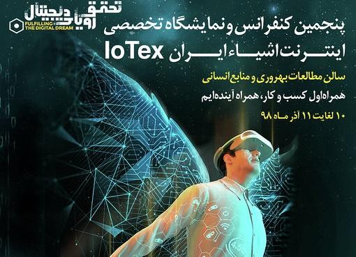 پنجمین کنفرانس و نمایشگاه اینترنت اشیا آغاز به کار کرد