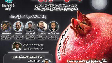 Photo of گردهمایی فعالان و علاقهمندان استارتاپی دانشگاه امام صادق