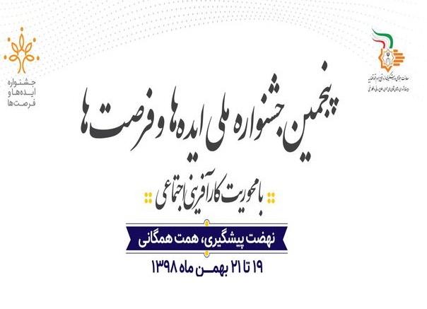 فراخوان ایده برای پنجمین جشنواره ملی ایده ها و فرصت ها