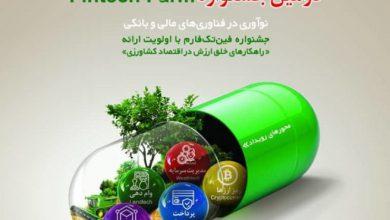 Photo of برگزاری دومین جشنواره فین تک فارم بانک کشاورزی