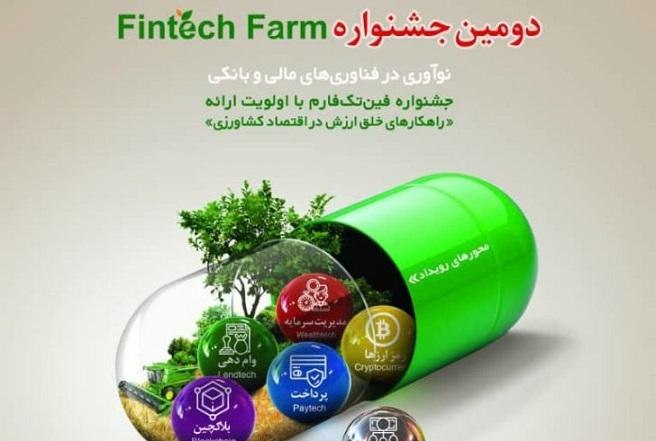 برگزاری دومین جشنواره فین تک فارم بانک کشاورزی