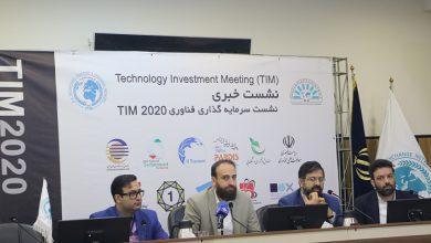 Photo of برگزاری دومین نشست سرمایه گذاری فناوری TIM 2020