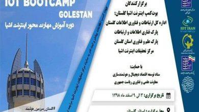 Photo of برگزاری رویداد بوت کمپ استان گلستان