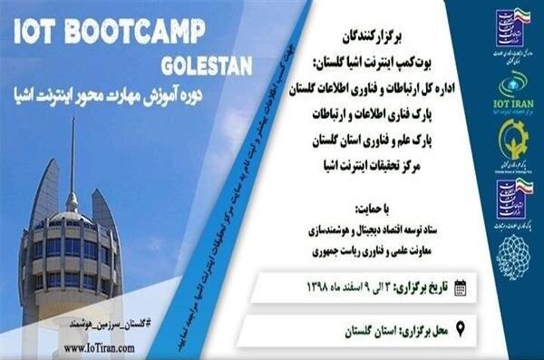 برگزاری رویداد بوت کمپ استان گلستان
