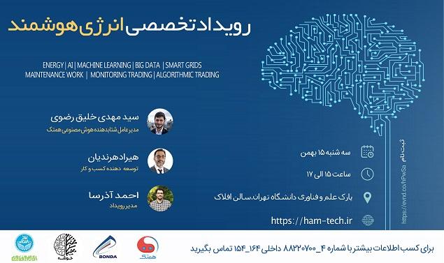 برگزاری رویداد تخصصی انرژی هوشمند