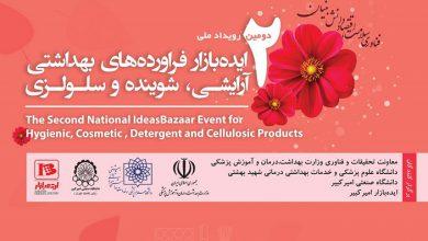 Photo of برگزاری رویداد ملی «ایده بازار فرآوردههای بهداشتی، آرایشی، شوینده و سلولزی»