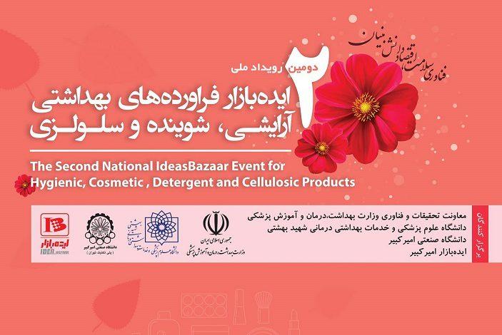 برگزاری رویداد ملی «ایده بازار فرآوردههای بهداشتی، آرایشی، شوینده و سلولزی»