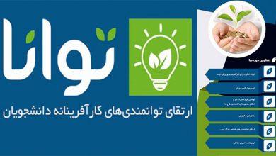 """Photo of برگزاری """"طرح توانا"""" توسط پارک علم و فناوری تهران"""