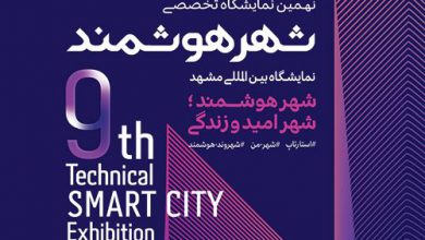 Photo of برگزاری نهمین نمایشگاه تخصصی شهر هوشمند در مشهد