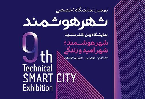 برگزاری نهمین نمایشگاه تخصصی شهر هوشمند در مشهد