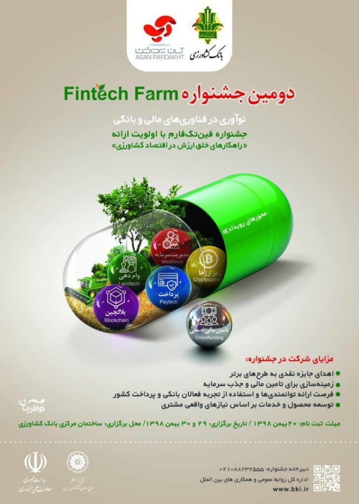 دومین جشنواره فین تک فارم بانک کشاورزی - Copy