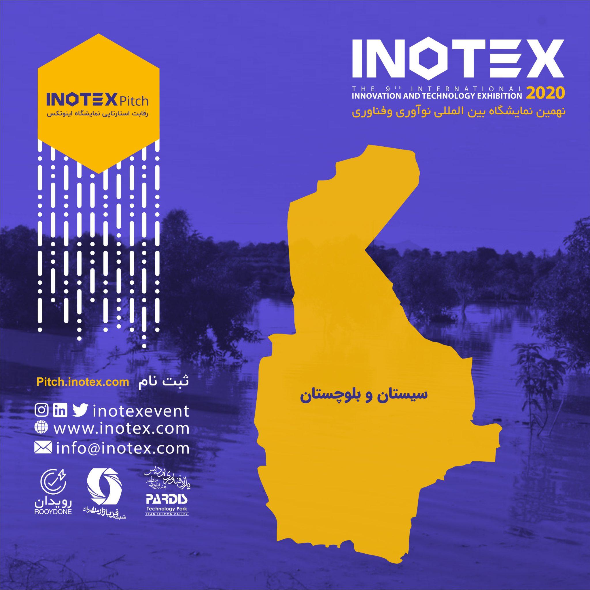اینوتکس پیچ سیستان و بلوچستان