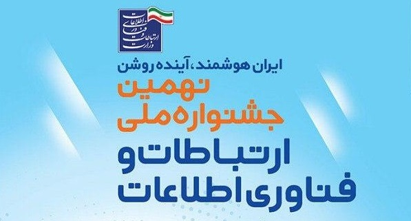 انتشار فراخوان نهمین جشنواره ملی فاوا