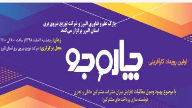 "Photo of برگزاری رویداد کارآفرینی ""چاره جو"""