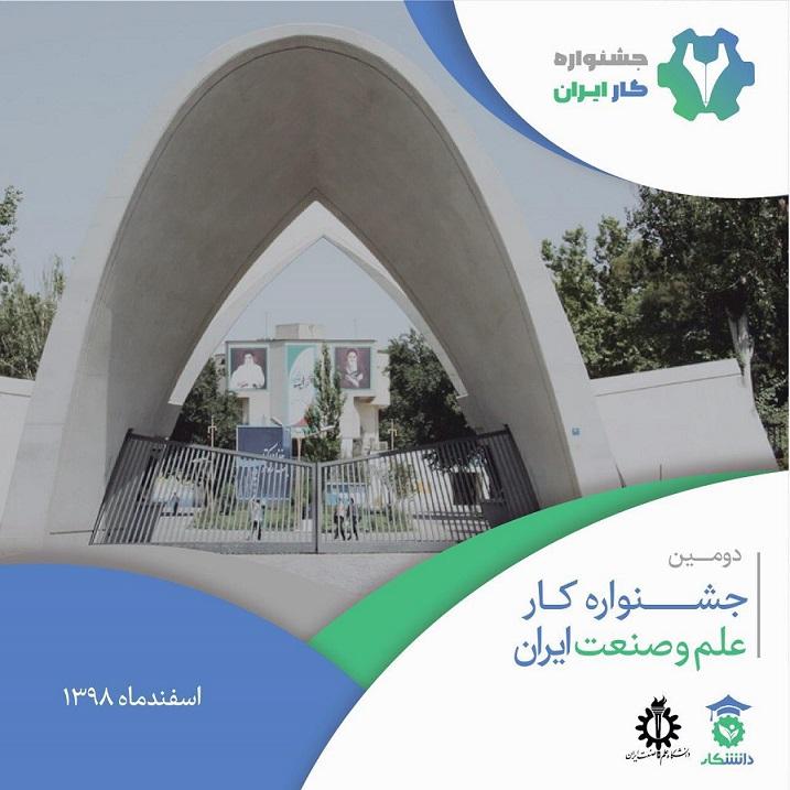 دومین دوره جشنواره کار دانشگاه علم و صنعت ایران
