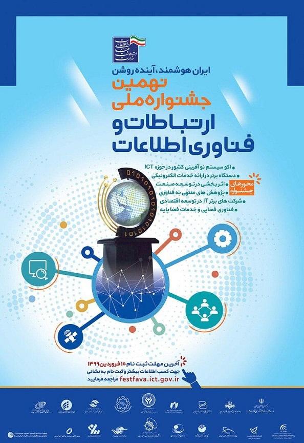 فراخوان نهمین جشنواره ملی فاوا