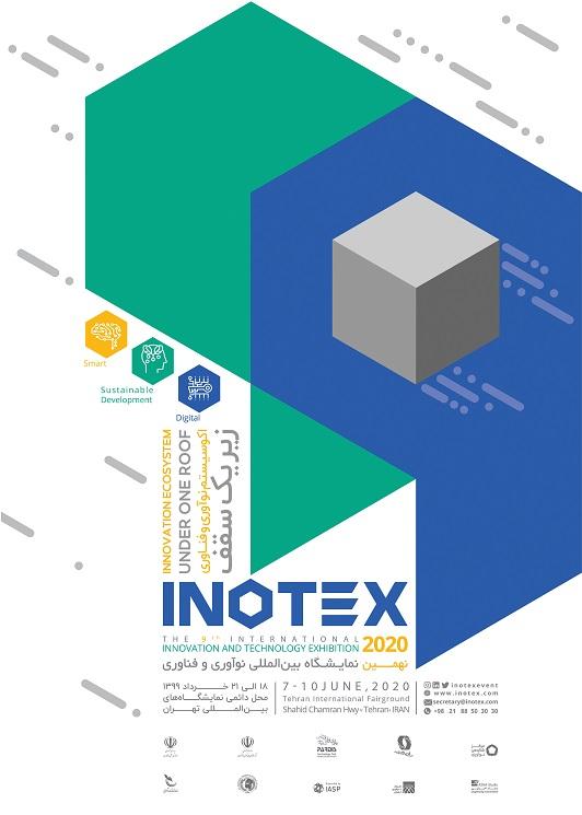 نمایشگاه اینوتکس 2020