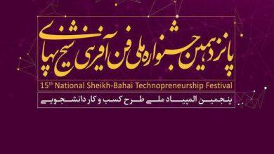 Photo of برگزاری پانزدهمین جشنواره ملی فن آفرینی شیخ بهایی