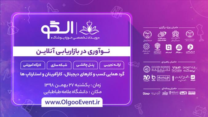 گردهمایی کسب و کارهای دیجیتال، کارآفرینان و استارتاپ های حوزه پوشاک