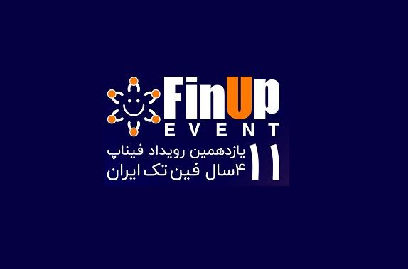 یازدهمین رویداد فیناپ برگزار شد